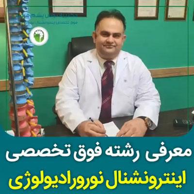 دکتر پشم فروش