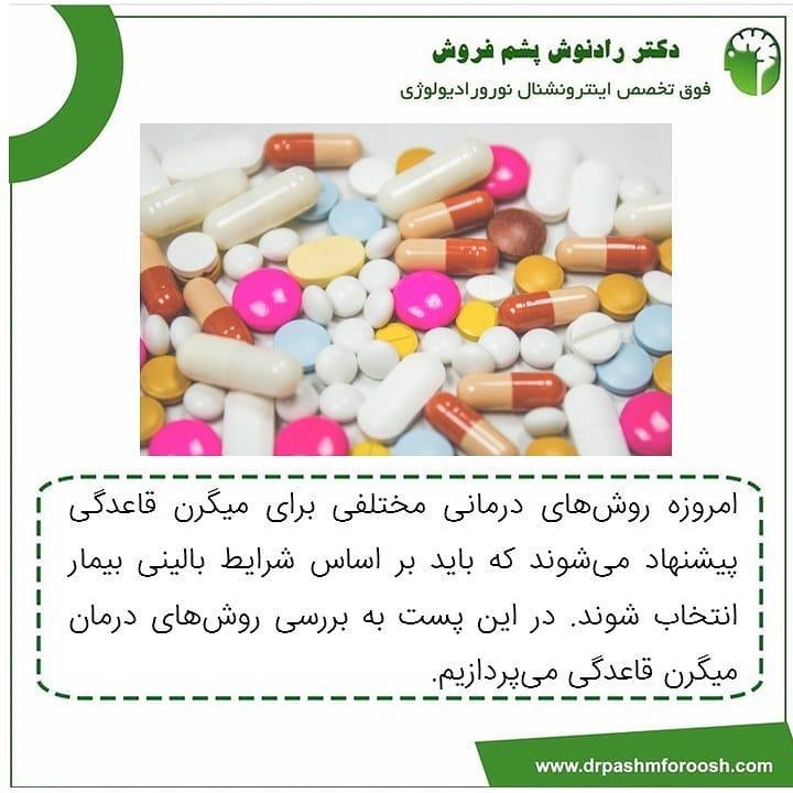 درمان میگرن قاعدگی